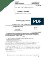ГОСТ 977-88 Отливки Стальные. Общие Технические Условия