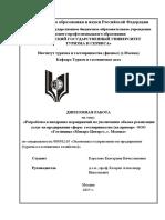 karelova_e.v.080502.65-2015.pdf
