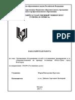 kruglova_mv-gd-2015.pdf