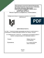 layceva_a.a._-_sksit-_2014g..pdf