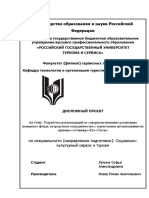lukina_s.a._socialno-kulturnyy_servis_i_turizm_2014 (1).pdf