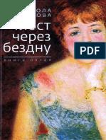 515_5- Мост через бездну. Кн.5._Волкова П.Д_2015 -272с.pdf