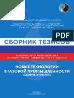 12ГАЗ Общий Сборник Тезисов