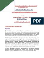 Thematic Translation Installment 100 Chapter Adh-Dhariyaat (51) by Aurangzaib Yousufzai