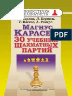 30_Учебных_фрагмент