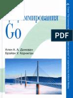 Донован А. Керниган Б. - Язык Программирования Go (Программирование Для Профессионалов) - 2016