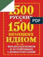 1500 Русских и 1500 Немецких Идиом