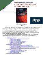 Suitsidologiya i Krizisnaya Psihoterapiya - Starshenbaum g.V.