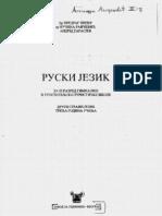 Ruski jezik za 3 razred gimnazije i ugostiteljsko-turističke škole