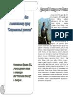 Soremennij rasskayz.pdf