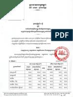 PTannex1 Updated 20140901