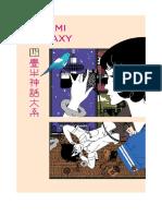 Tatami Galaxy - Morimi Tomihiko