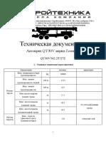 Zoomlion Qy30v542 Doc