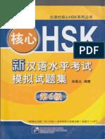 HeXin Xin HSK 6 MoNi ShiTiJi.pdf