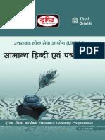 General Hindi (1)