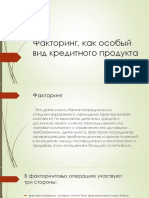 Факторинг, Как Особый Вид Кредитного Продукта