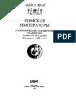 grant_rimskie_imperatory.pdf