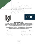 Информационные технологии.pdf