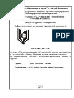 Организация СПиР.pdf