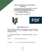 Оценка работы СПиР.pdf