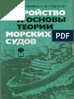 Goryachev a m Podrugin e m Ustroystvo i Osnovy Teorii Morski