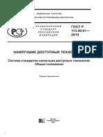 ГОСТ Р 113.00.01-2019 Наилучшие Доступные Технологии. Общие Положения