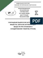 ИТС 46-2019 Информационно-технический Справочник По Наилучшим Доступным Технологиям