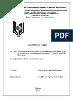 Экскурсионная программа.pdf