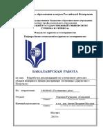 agadzhanyan_sg-gostinichnoe_delo-2011.pdf