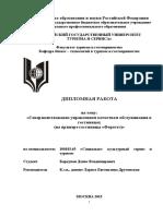barkunov_d.v.-socialno-kulturnyy_servis-2015 (1).pdf