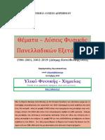 Τα Θέματα Πανελλαδικών Εξετάσεων(3)