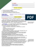 _право Уроки 5_6.doc(1)