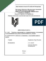 diplom_skd-09-3_parfinenko_kira.pdf