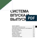 Система впуска и выпуска (IE).pdf