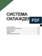 Система охлаждения (CL).pdf