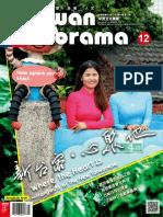Taiwan Panorama 2019 Dec