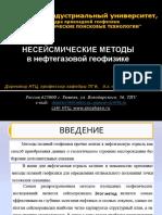 НЕСЕЙМ МЕТОДЫ ГЕОФИЗИКИ Лекция 1-2