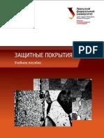 978-5-7996-1101-9_2014.pdf