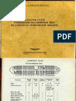 Kompanovka_1965