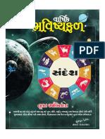 Samvat 2076 Rashi Bhavishya Sandesh