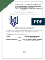 chapurina_razrabotka_reklamnoy_kampanii_dlya_prodvizheniya_gostinichnyh_uslug_(na_primere_ooo_payn-viledzh_(art-otel_pushkino__g._pushkino).pdf