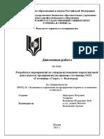 diplom...pdf