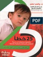 ـ 25 خطأ وأسلوبا مرفوضا في تربية الأطفال ـ ياسر نصر