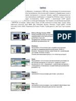 Optitex (1)