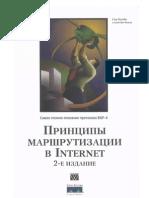 Принципы маршрутизации в Internet. Самое полное описание протокола BGP 4.[Сэм Хелеби]