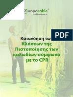 Κατανόηση των Κλάσεων της Πιστοποίησης των καλωδίων σύμφωνα με το CPR