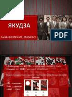 якудза.pptx
