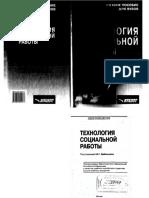 Зайнышев - Технология социальной работы 2002.pdf