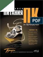 Kucherov Istochniki Pitaniya PK i Periferii