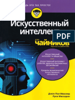 Искусственный Интеллект Для Чайников-Мюллер, Массарон